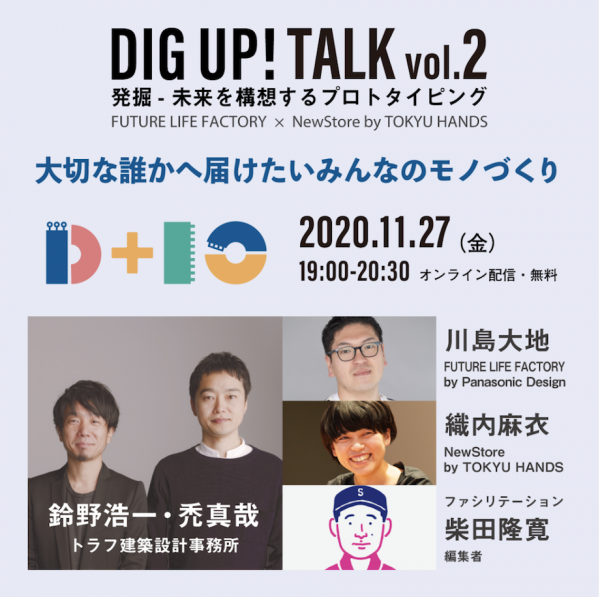 20201127panasonic_dig-up_talk02