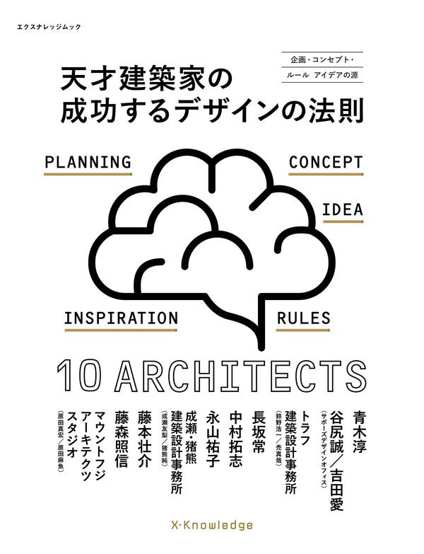天才建築家の成功するデザインの法則_news
