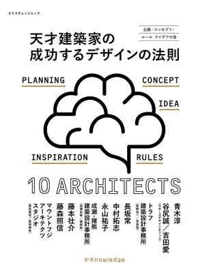 天才建築家の成功するデザインの法則_press