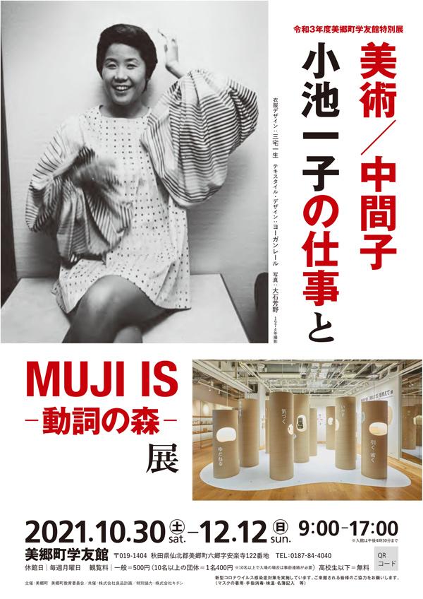 MUJI IS 秋田