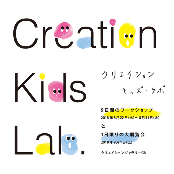 Creation-Kids-Lab