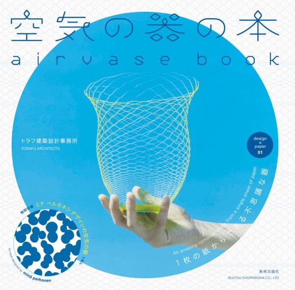 air_book01/cover