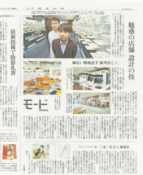 180111読売新聞masunaga