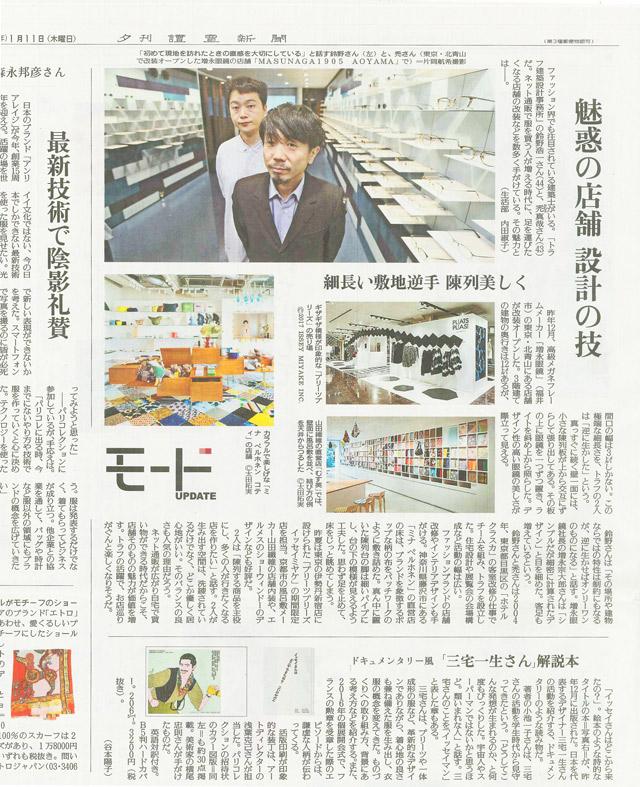180111読売新聞masunaga+