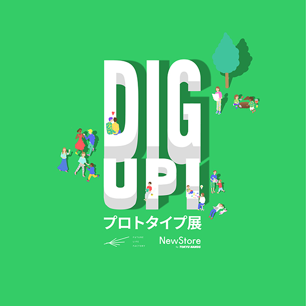 digup_exhbition_logo