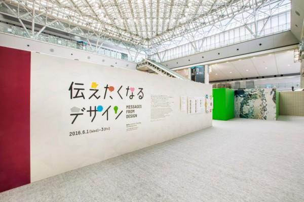 il2016atrium_01_fuminari_yoshitsugu