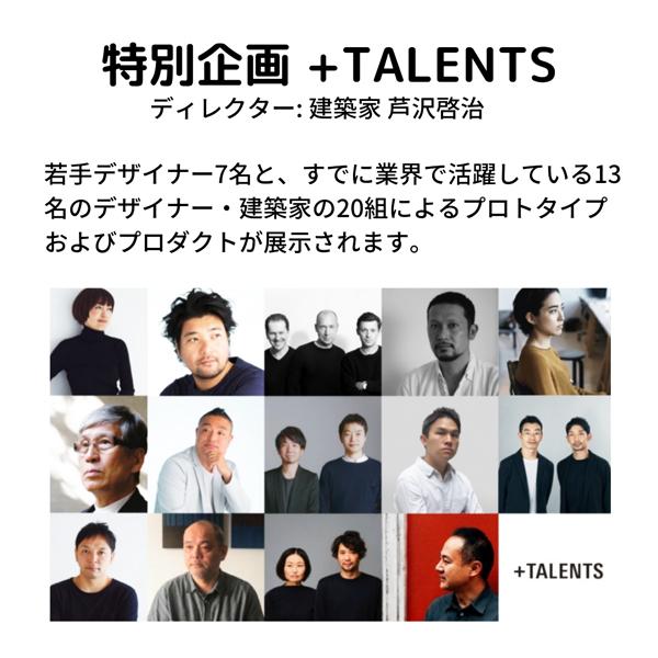 insta_+talents