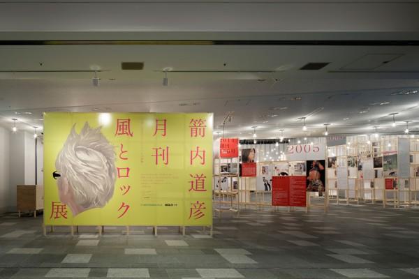 kazetorock_02_Satoshi_Shigeta