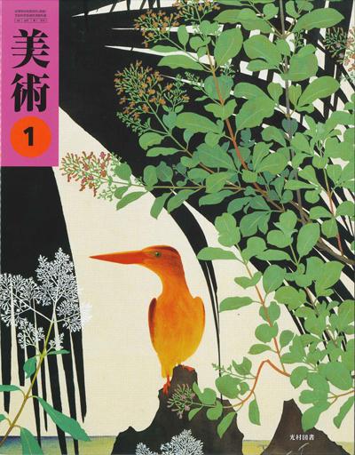 mitsumura_cover