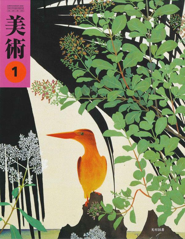 mitsumura_cover_news
