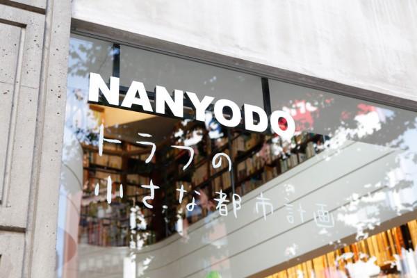 nan_t01_photo_fuminari_yoshitsugu