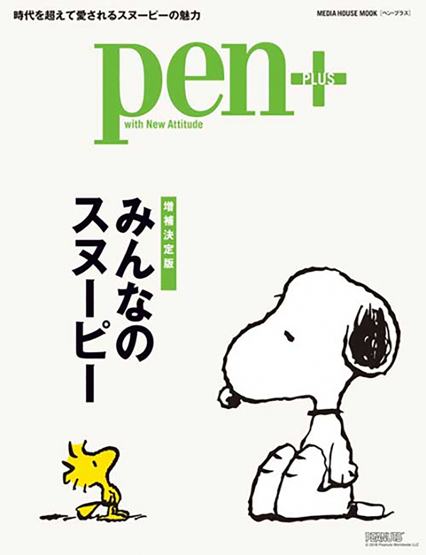 pen_plus_snoopy_EyOIkhg