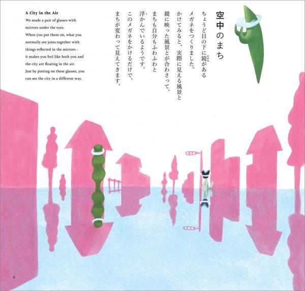 sma_03_illust_yosuke_yamaguchi