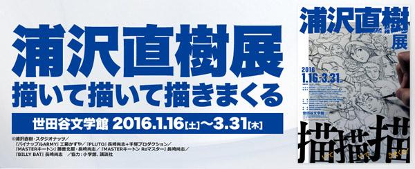 urasawanaoki_0113